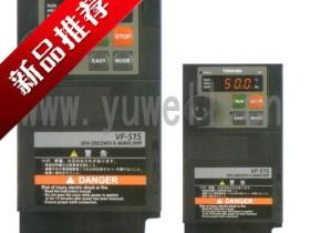 东芝变频器VF-S15系列-多功能小型变频器